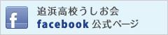 追浜高校うしお会フェイスブック公式ページ