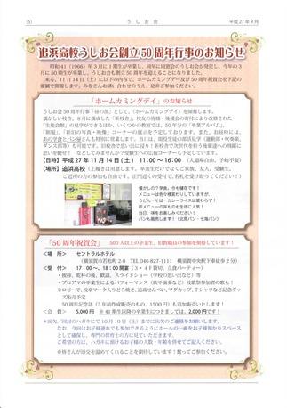 ushio_201509_5.jpg