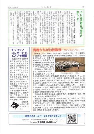 ushio_201509_8.jpg