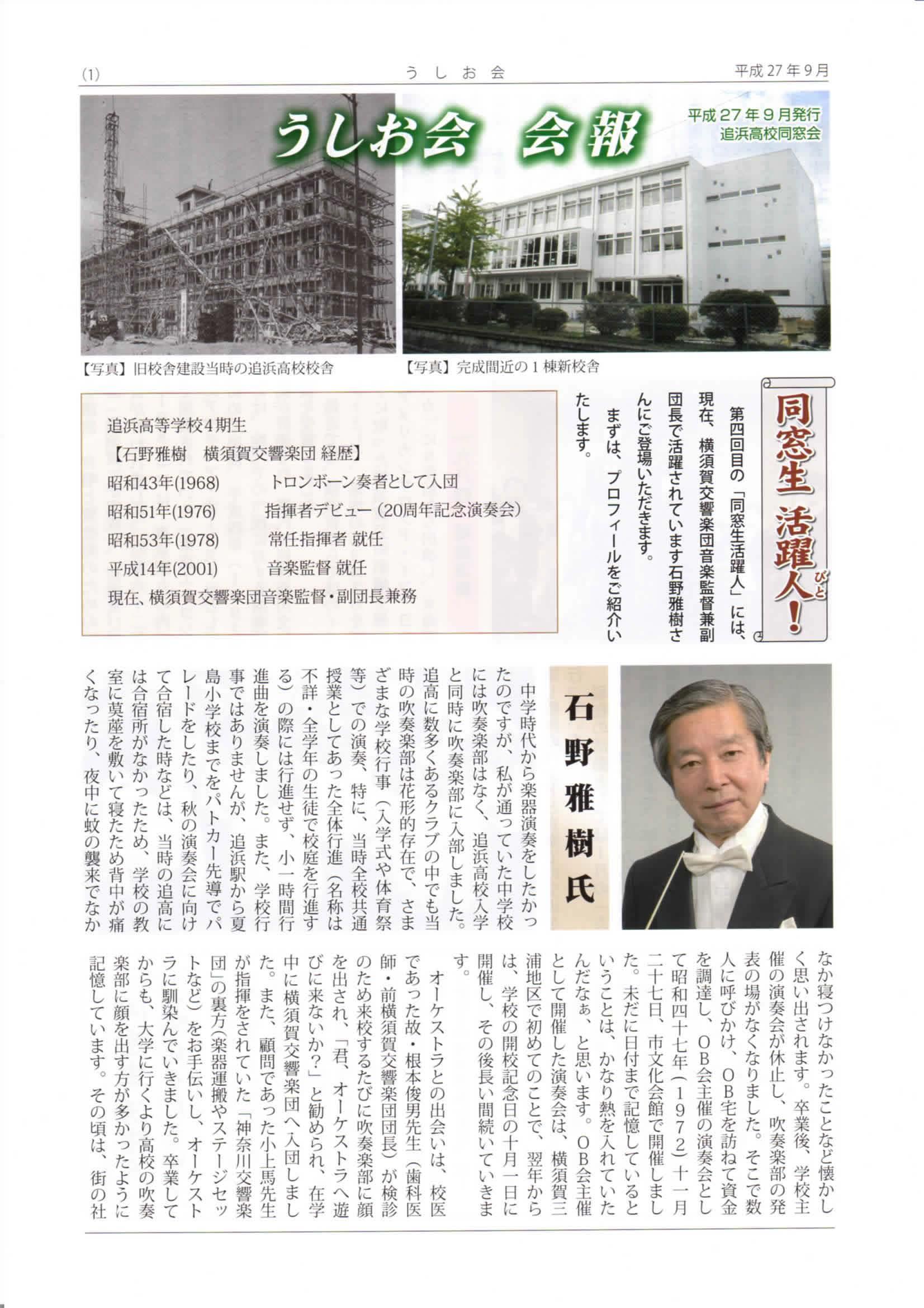 http://www.xn--p8ji2b326tgf0astg8i7difs.jp/ushio-info/images/ushio_201509_1.jpg