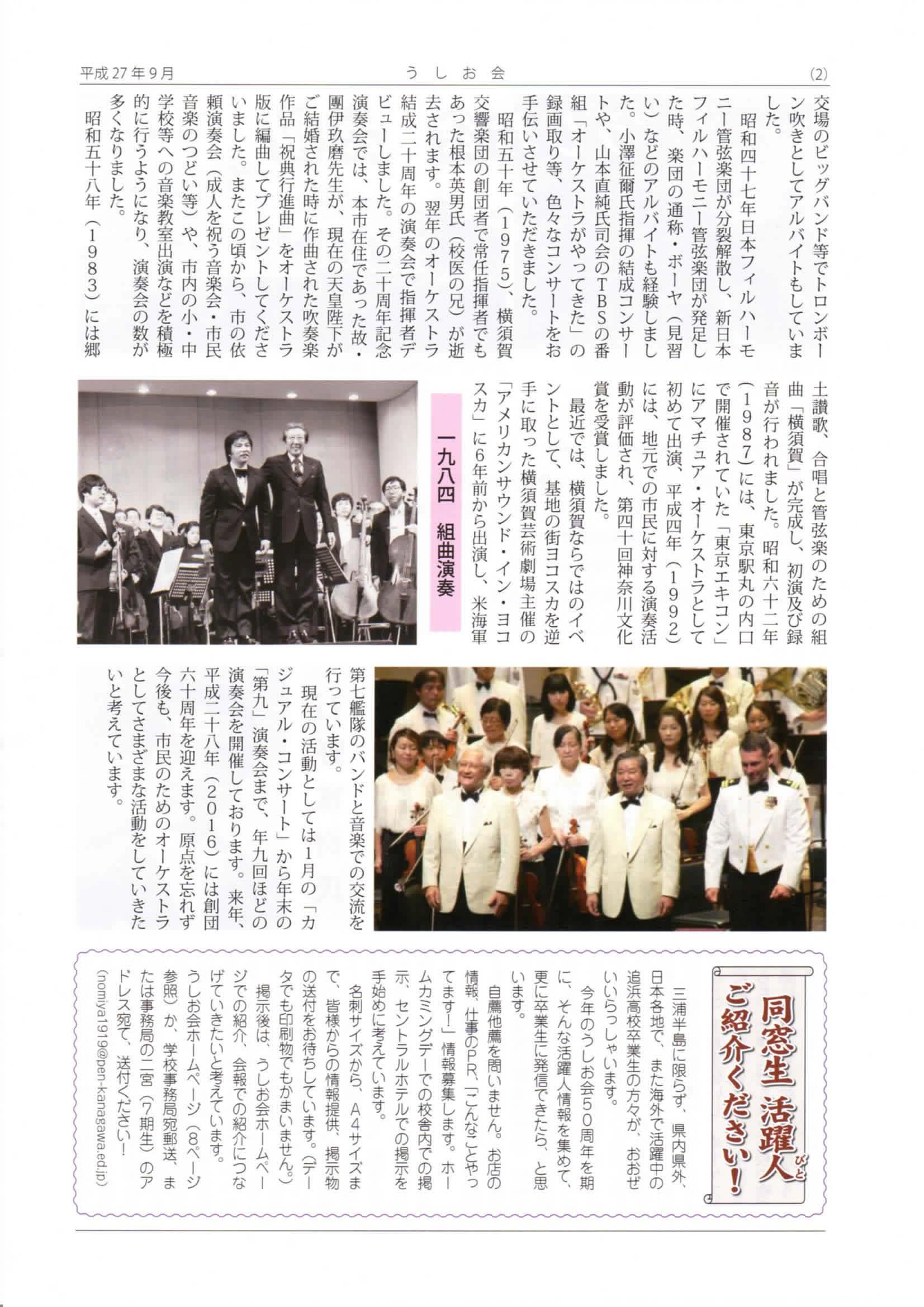 http://www.xn--p8ji2b326tgf0astg8i7difs.jp/ushio-info/images/ushio_201509_2.jpg