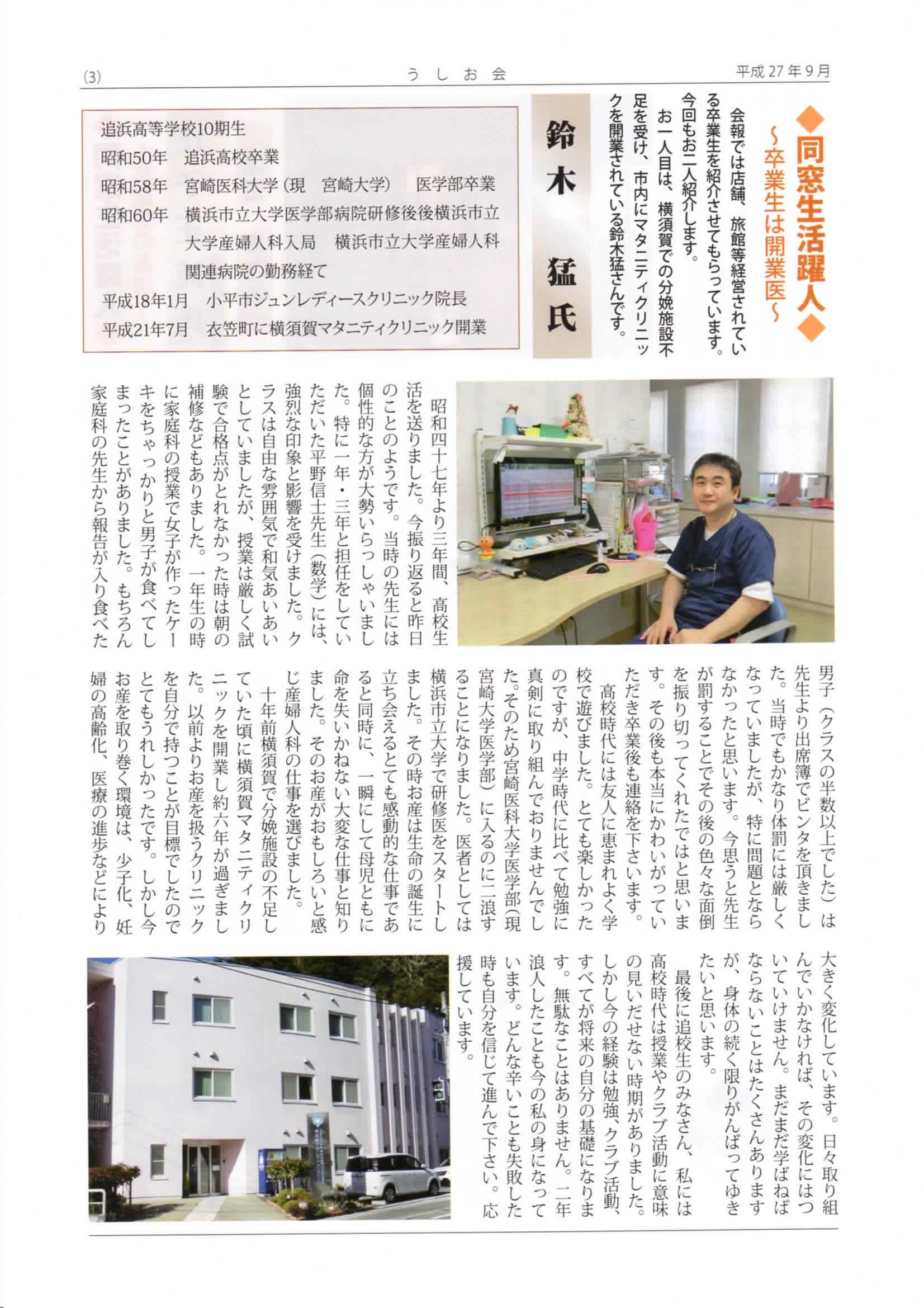 http://www.xn--p8ji2b326tgf0astg8i7difs.jp/ushio-info/images/ushio_201509_3.jpg