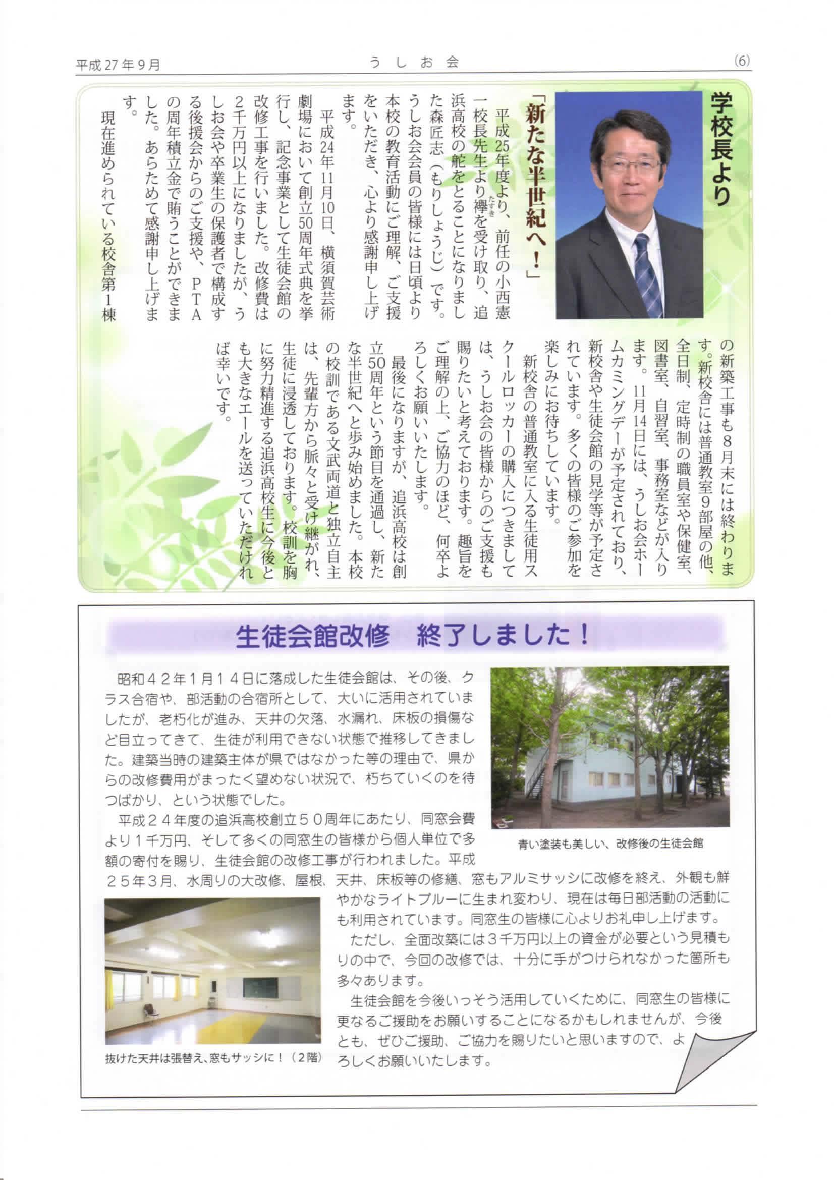 http://www.xn--p8ji2b326tgf0astg8i7difs.jp/ushio-info/images/ushio_201509_6.jpg