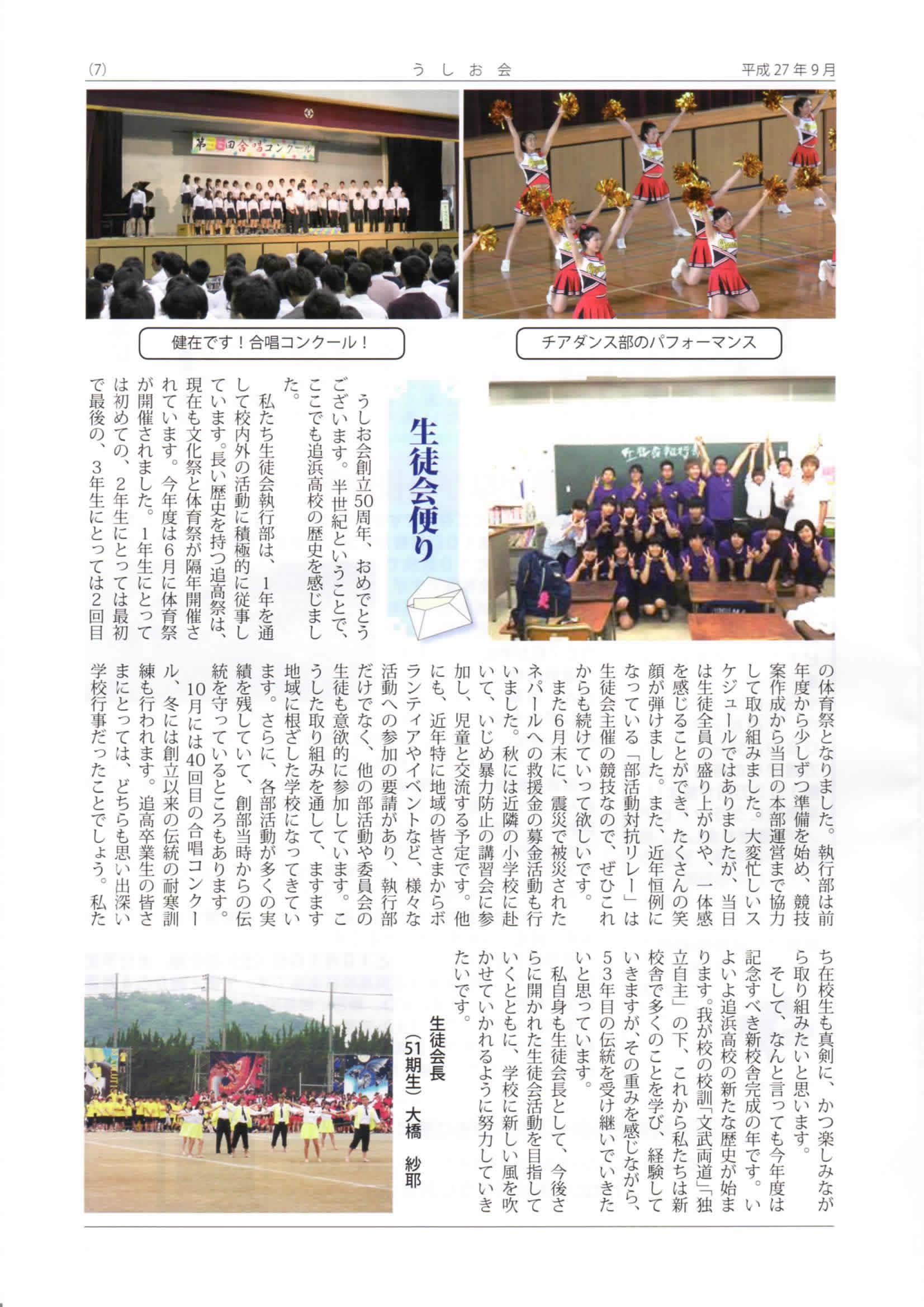 http://www.xn--p8ji2b326tgf0astg8i7difs.jp/ushio-info/images/ushio_201509_7.jpg
