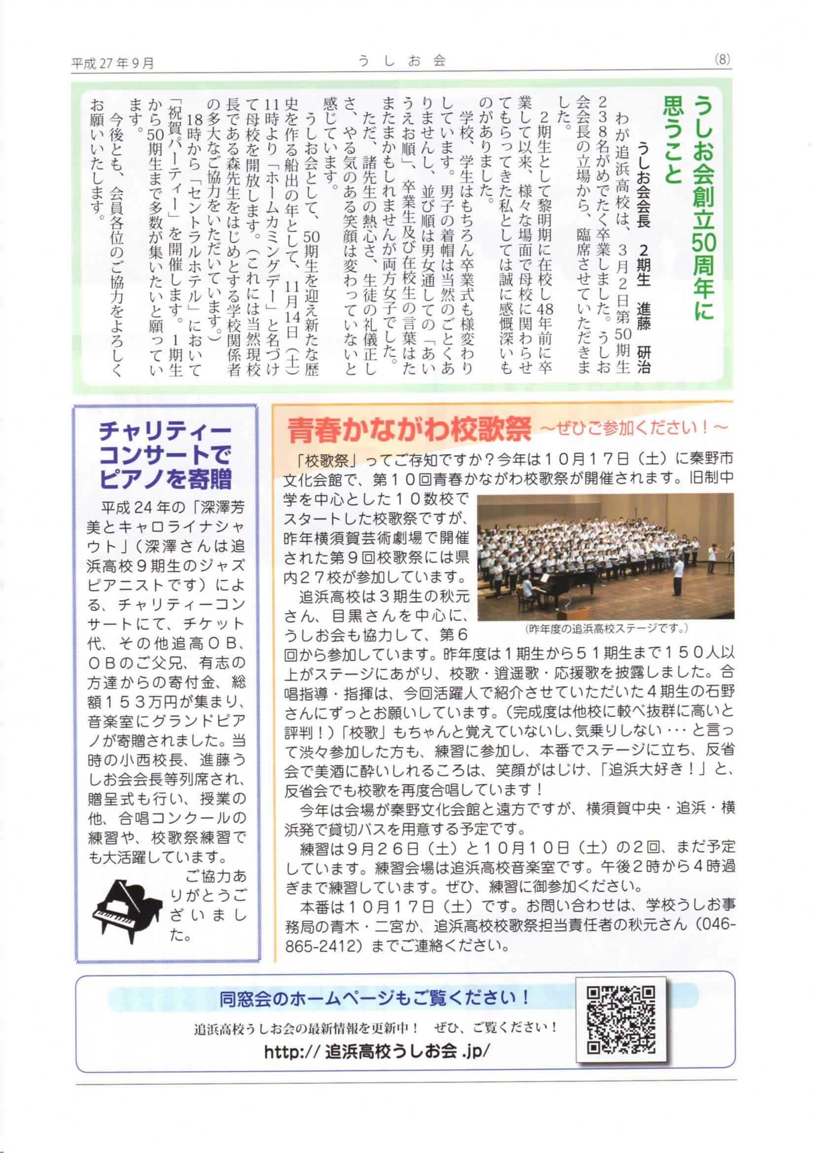 http://www.xn--p8ji2b326tgf0astg8i7difs.jp/ushio-info/images/ushio_201509_8.jpg